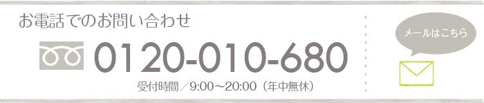 0120-010-680